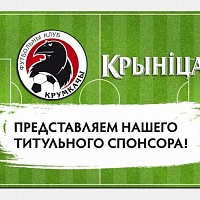 Krinitsa brewery became the title sponsor of a football club Krumkachy.